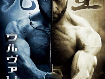 'Lobezno (The Wolverine)