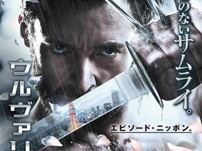 Poster de Lobezno Inmoral en Japones