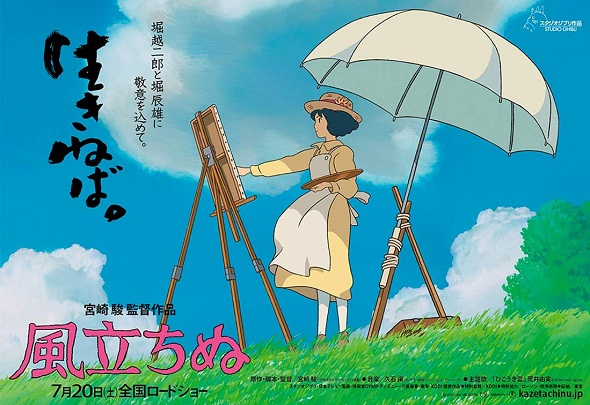 'The wind rises', mejor película de animación