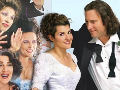 'Mi gran boda griega' carrusel
