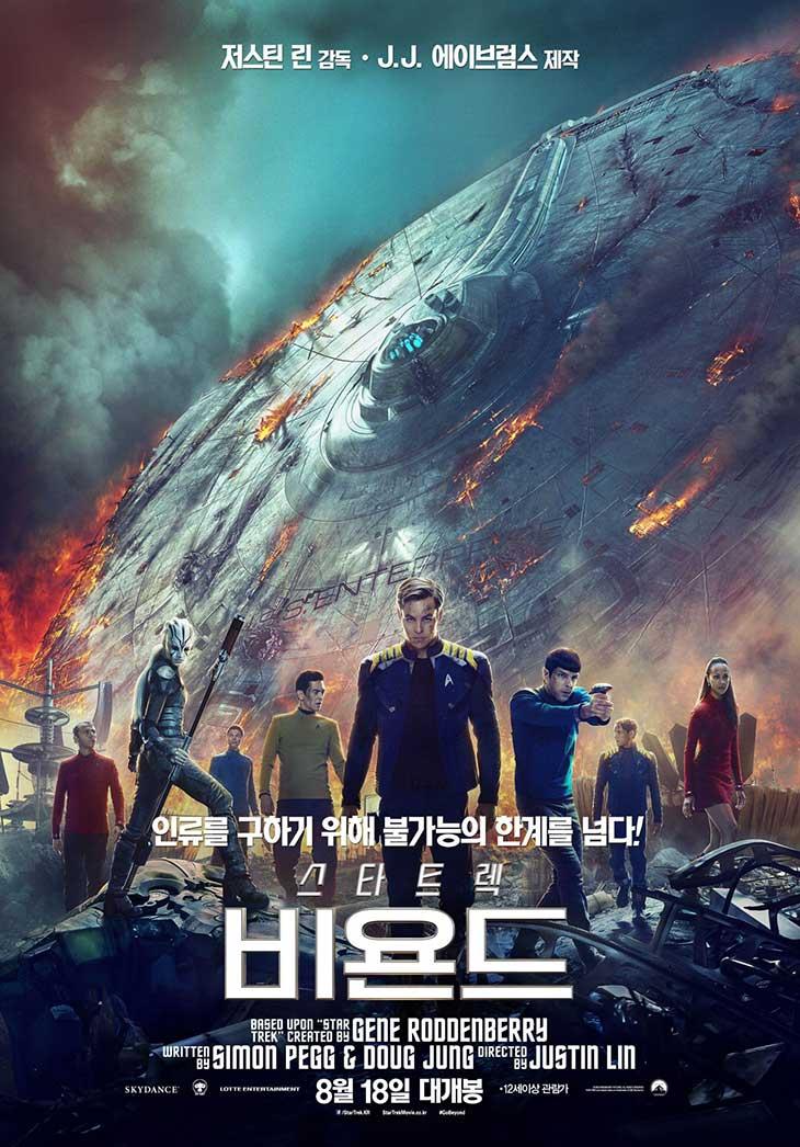 Nuevo póster internacional de Star Trek Beyond