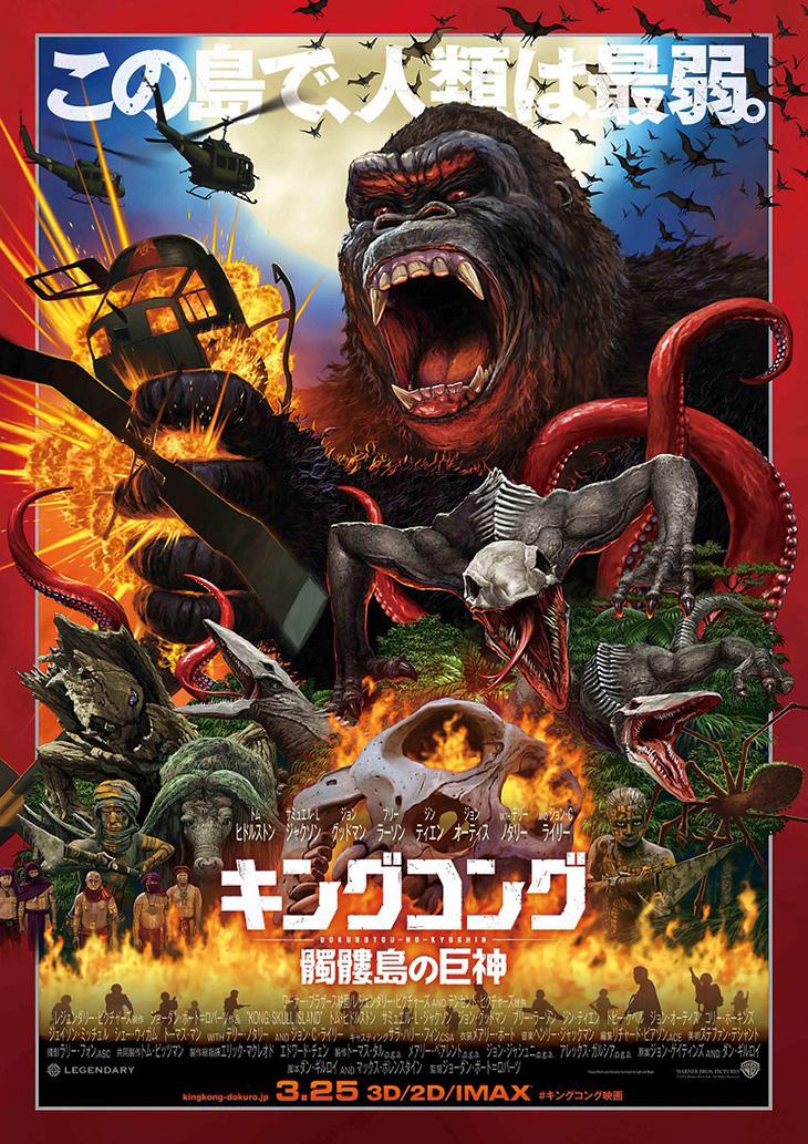 póster japonés de 'Kong: La Isla Calavera'