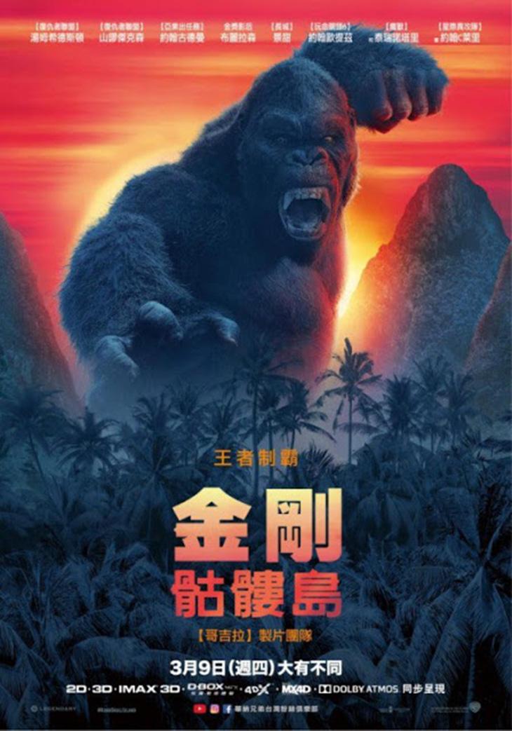 Póster de Kong: La Isla Calavera