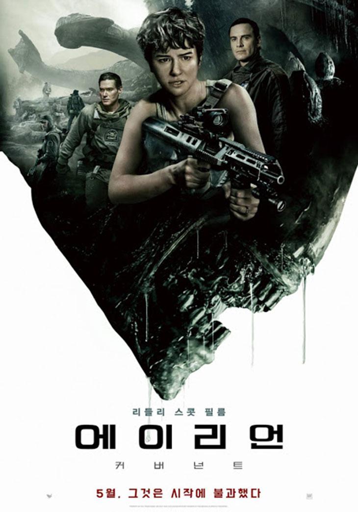 Nuevo póster internacional de 'Alien: Covenant'